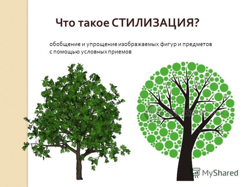 "тему: ""ВИКТОРИНА по изобразительному ...: www.myshared.ru/slide/372430"