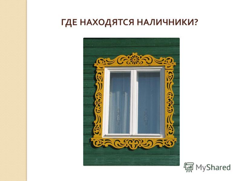 Что, по представлению древних, означали окна, крыша, стены и подпол дома? НЕБО