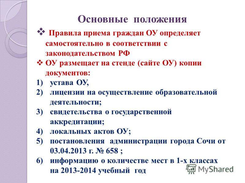 Основные положения Правила приема граждан ОУ определяет самостоятельно в соответствии с законодательством РФ ОУ размещает на стенде (сайте ОУ) копии документов: 1)устава ОУ, 2)лицензии на осуществление образовательной деятельности; 3)свидетельства о