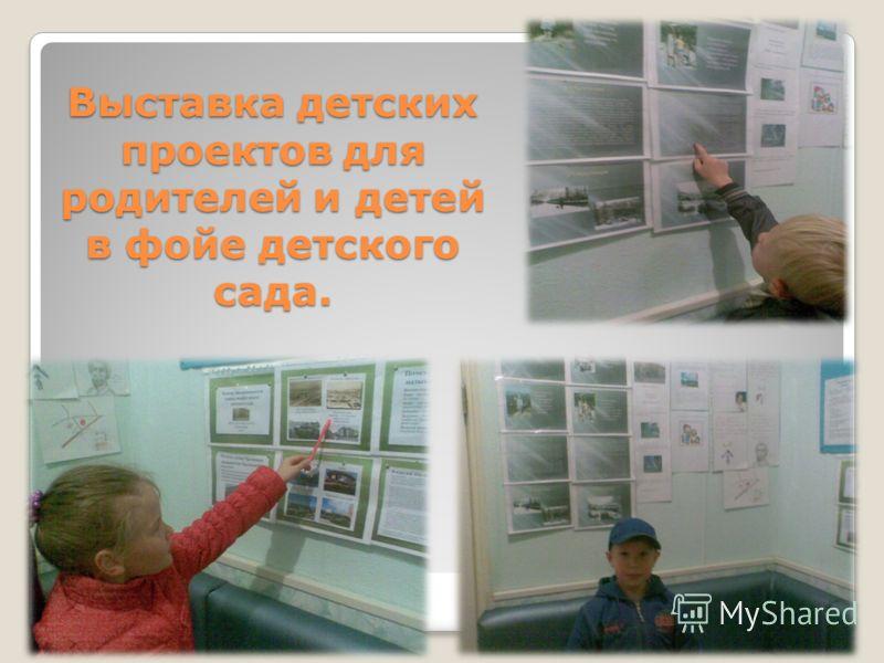 Выставка детских проектов для родителей и детей в фойе детского сада.