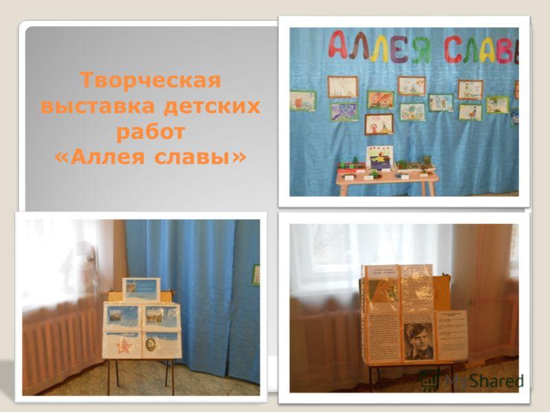 Творческая выставка детских работ «Аллея славы»