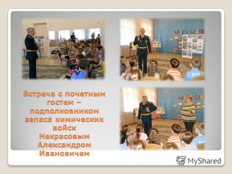Встреча с почетным гостем – подполковником запаса химических войск Некрасовым Александром Ивановичем
