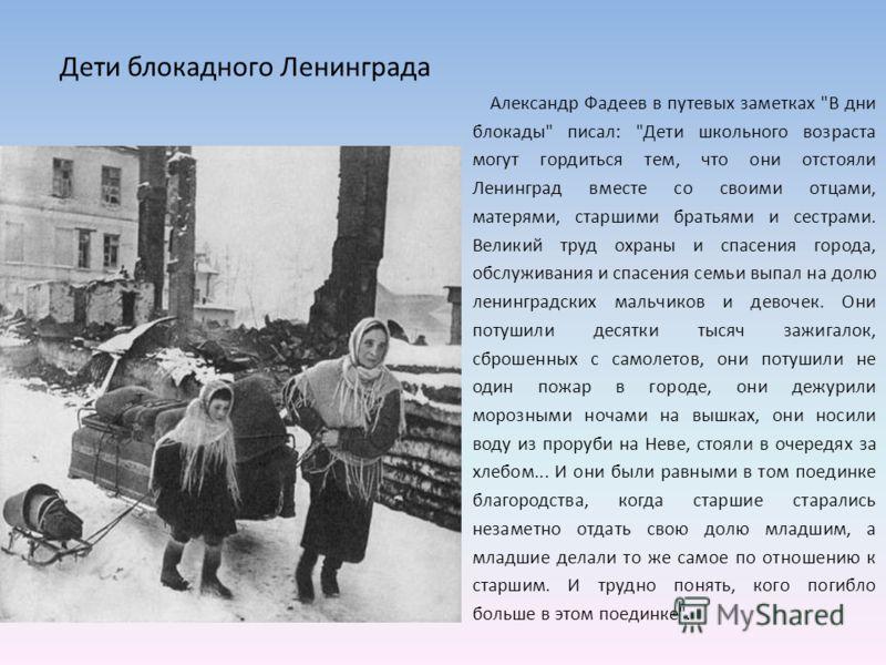 Дети блокадного Ленинграда Александр Фадеев в путевых заметках