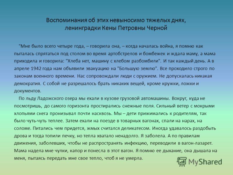 Воспоминания об этих невыносимо тяжелых днях, ленинградки Кены Петровны Черной