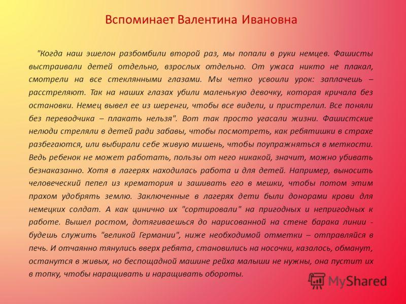 Вспоминает Валентина Ивановна