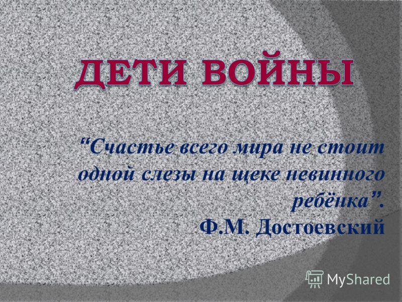 Счастье всего мира не стоит одной слезы на щеке невинного ребёнка. Ф.М. Достоевский
