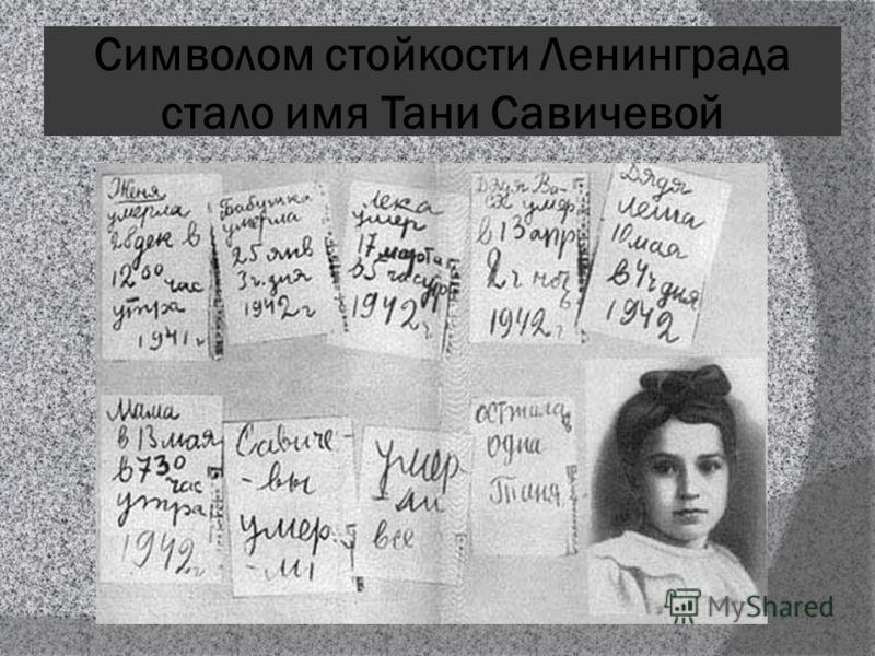 Символом стойкости Ленинграда стало имя Тани Савичевой