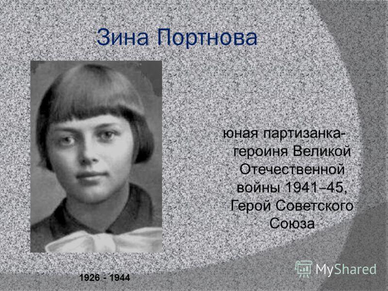 Зина Портнова юная партизанка- героиня Великой Отечественной войны 1941 45, Герой Советского Союза 1926 - 1944