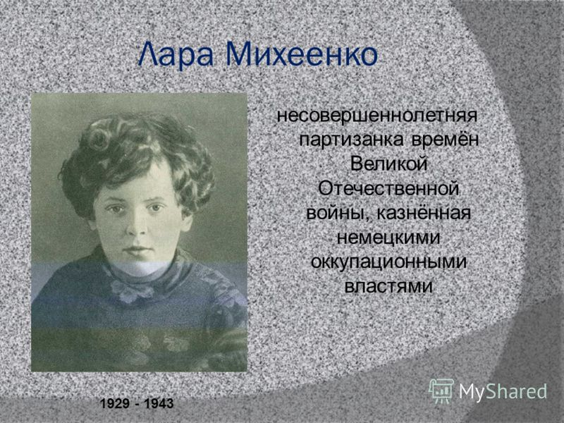 Лара Михеенко несовершеннолетняя партизанка времён Великой Отечественной войны, казнённая немецкими оккупационными властями 1929 - 1943