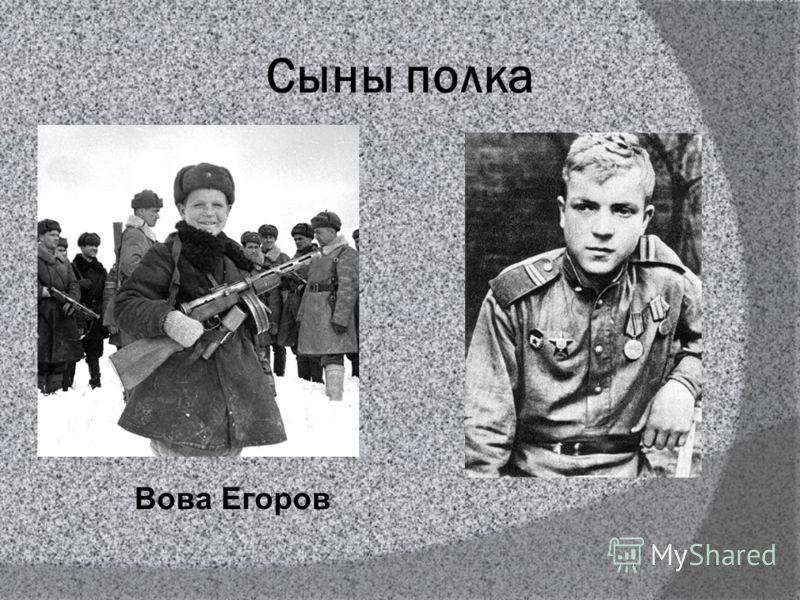 Сыны полка Вова Егоров