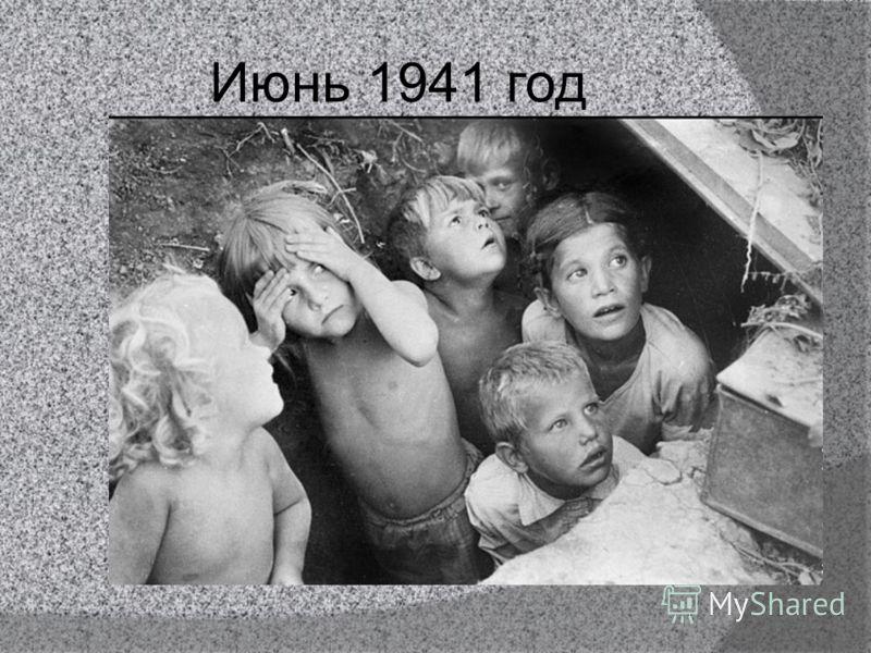 Июнь 1941 год