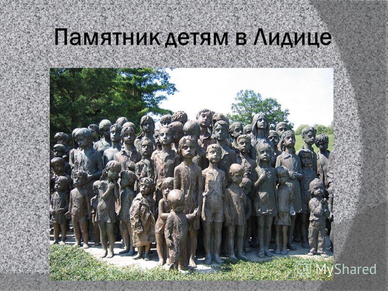 Памятник детям в Лидице