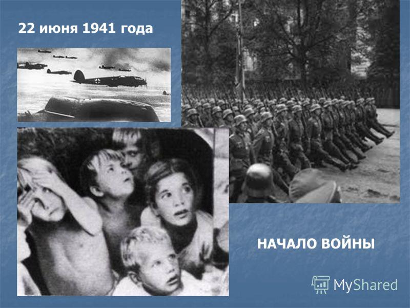 22 июня 1941 года НАЧАЛО ВОЙНЫ