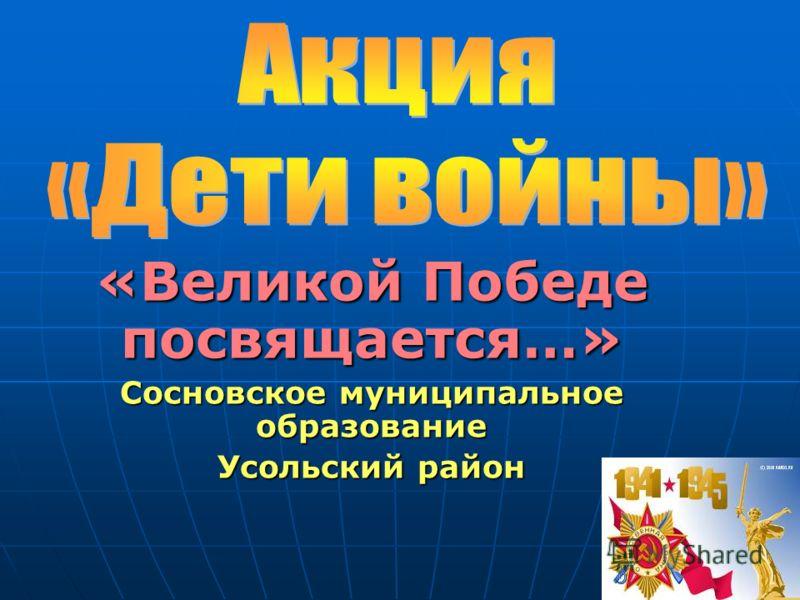 «Великой Победе посвящается…» Сосновское муниципальное образование Усольский район