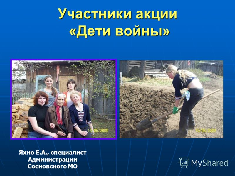 Участники акции «Дети войны» Яхно Е.А., специалист Администрации Сосновского МО