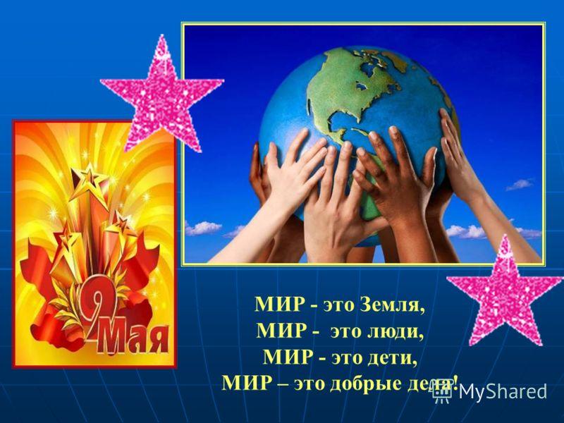 МИР - это Земля, МИР - это люди, МИР - это дети, МИР – это добрые дела!