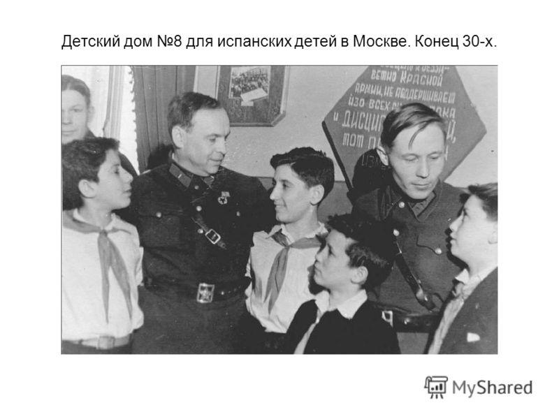 Детский дом 8 для испанских детей в Москве. Конец 30-х.