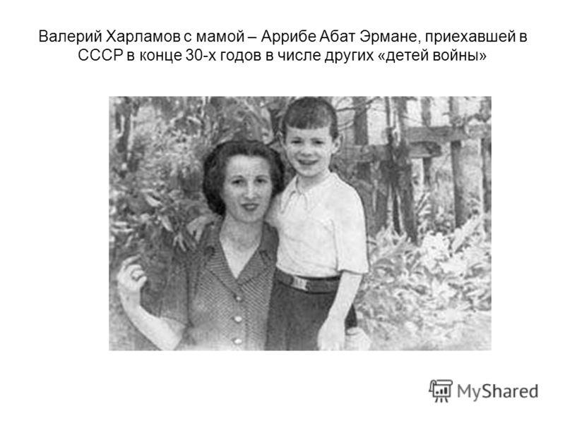Валерий Харламов с мамой – Аррибе Абат Эрмане, приехавшей в СССР в конце 30-х годов в числе других «детей войны»