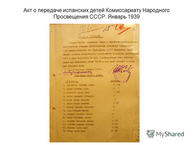 Акт о передаче испанских детей Комиссариату Народного Просвещения СССР. Январь 1939
