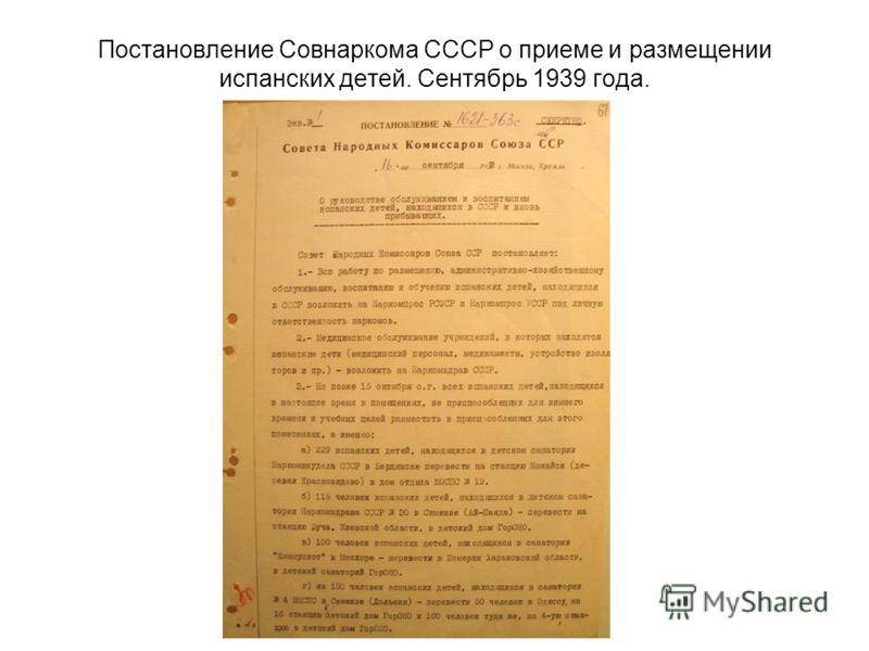 Постановление Совнаркома СССР о приеме и размещении испанских детей. Сентябрь 1939 года.
