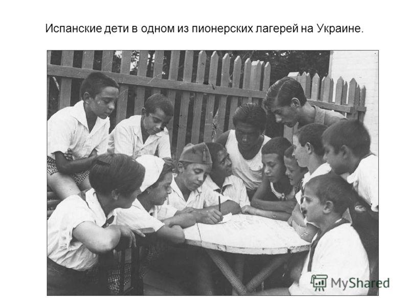 Испанские дети в одном из пионерских лагерей на Украине.