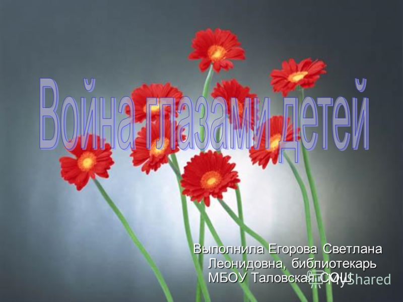 Выполнила Егорова Светлана Леонидовна, библиотекарь МБОУ Таловская СОШ