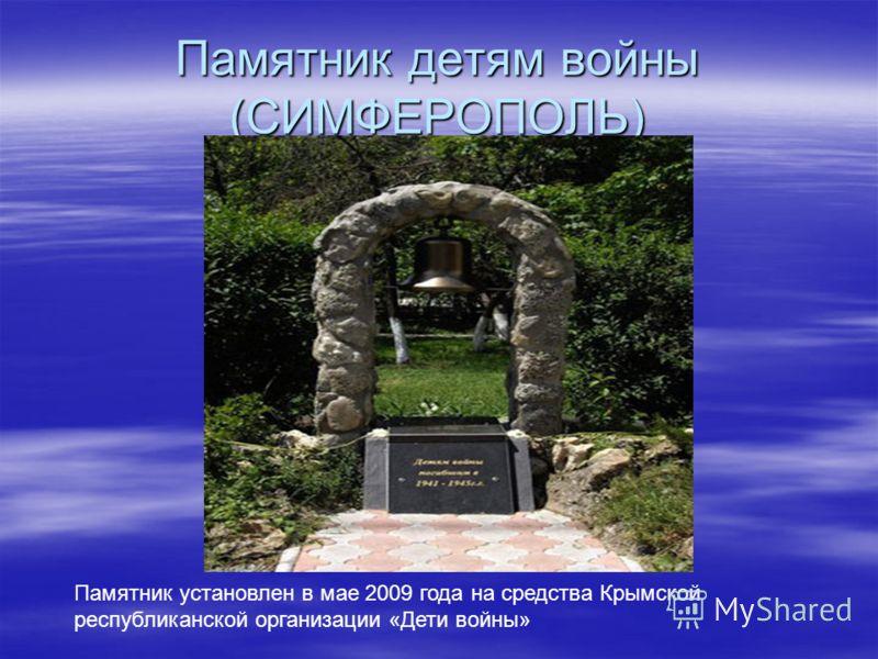Памятник детям войны (СИМФЕРОПОЛЬ) Памятник установлен в мае 2009 года на средства Крымской республиканской организации «Дети войны»
