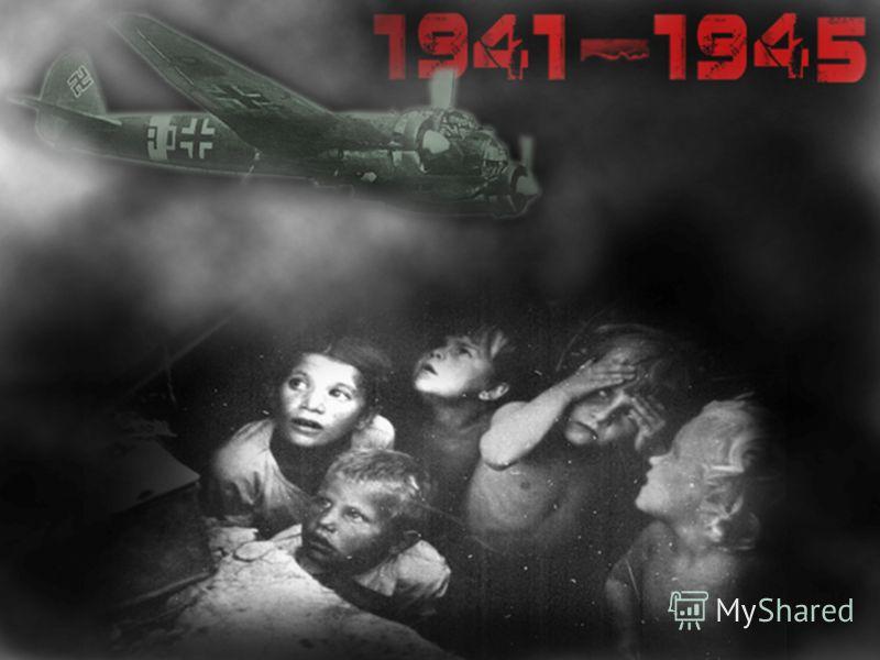 Дети и Дети Великой Отечественной Войны