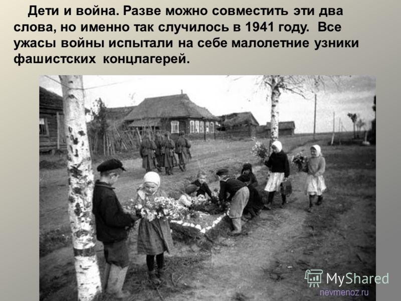 Дети и война. Разве можно совместить эти два слова, но именно так случилось в 1941 году. Все ужасы войны испытали на себе малолетние узники фашистских концлагерей.