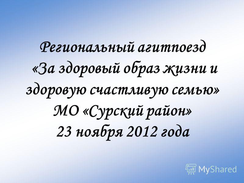 Региональный агитпоезд «За здоровый образ жизни и здоровую счастливую семью» МО «Сурский район» 23 ноября 2012 года