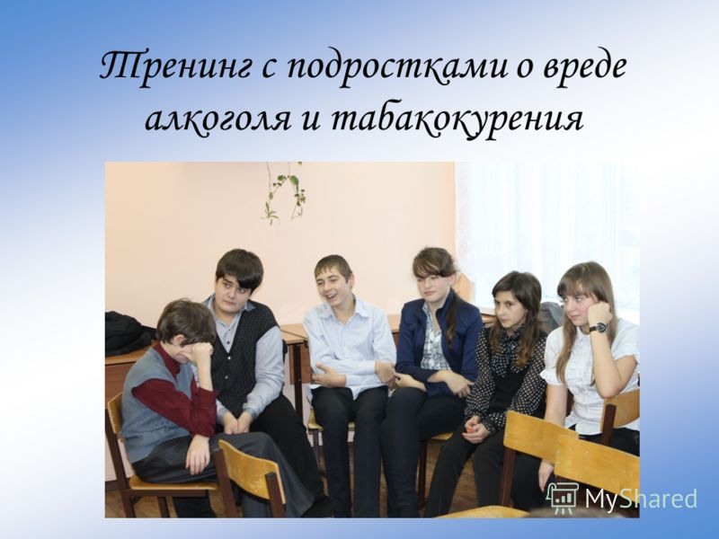 Тренинг с подростками о вреде алкоголя и табакокурения
