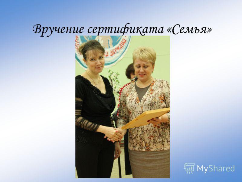 Вручение сертификата «Семья»