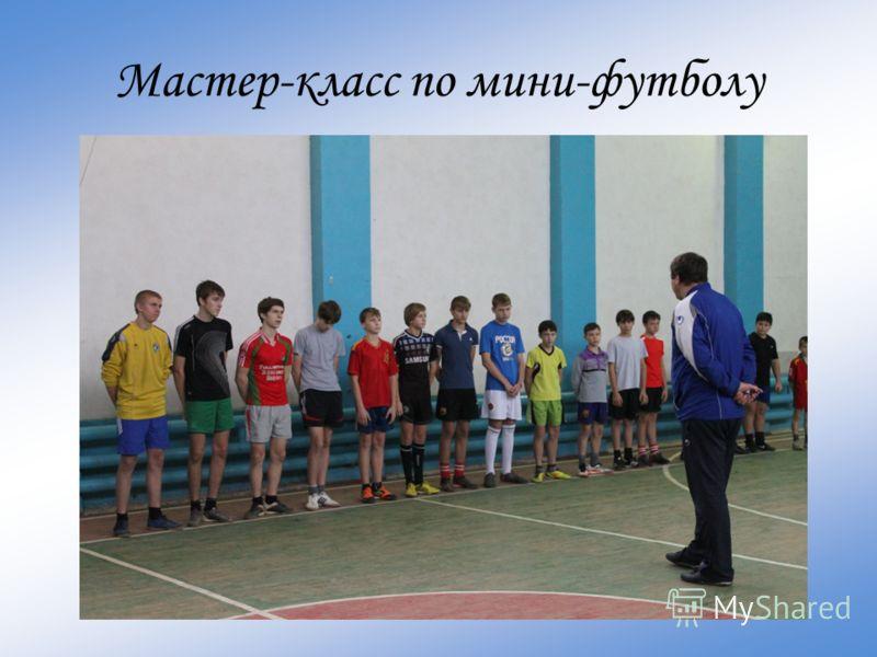 Мастер-класс по мини-футболу