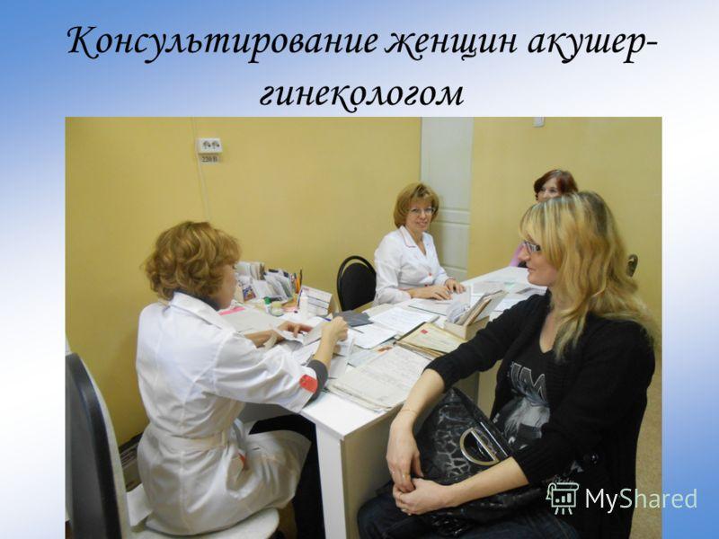 Консультирование женщин акушер- гинекологом