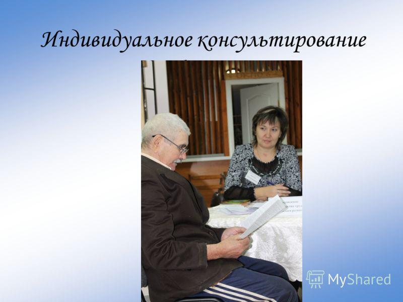 Индивидуальное консультирование с. Хмелевка