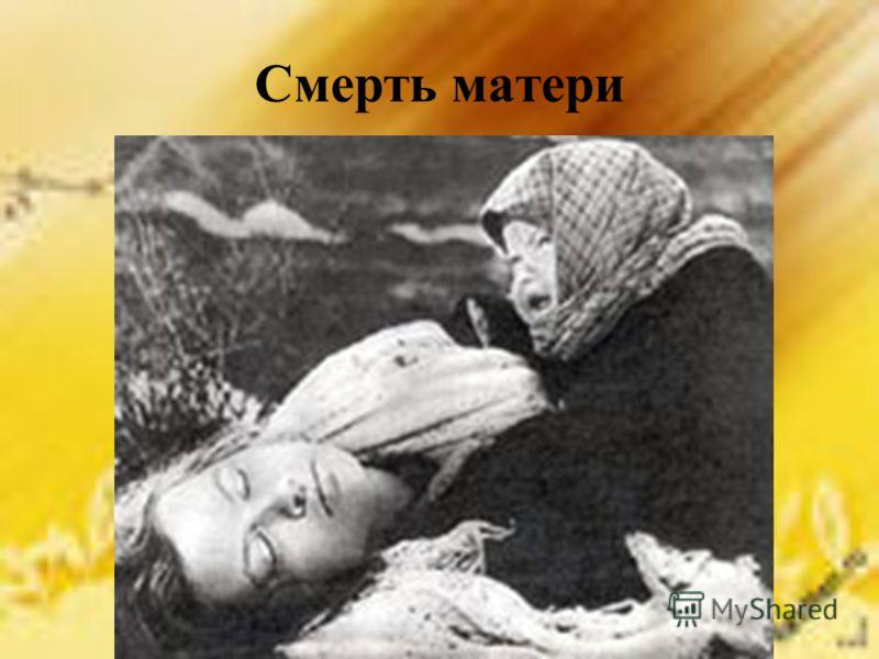 Смерть матери