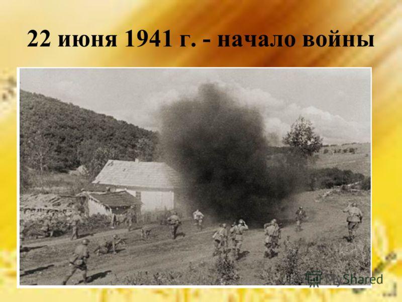 22 июня 1941 г. - начало войны