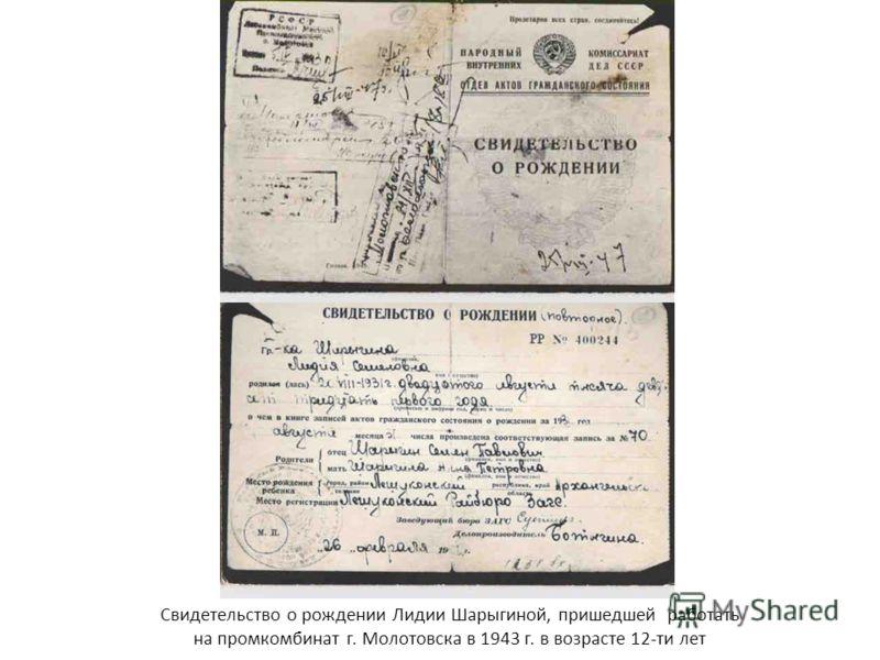 Свидетельство о рождении Лидии Шарыгиной, пришедшей работать на промкомбинат г. Молотовска в 1943 г. в возрасте 12-ти лет