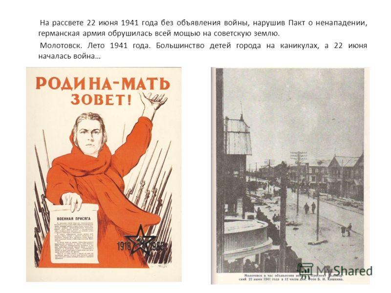 На рассвете 22 июня 1941 года без объявления войны, нарушив Пакт о ненападении, германская армия обрушилась всей мощью на советскую землю. Молотовск. Лето 1941 года. Большинство детей города на каникулах, а 22 июня началась война…