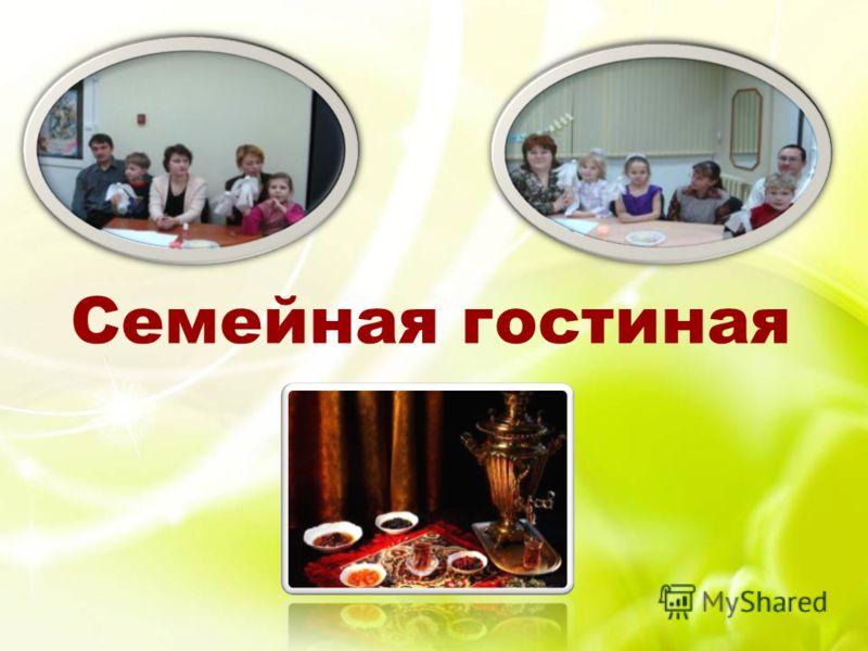 Семейная гостиная