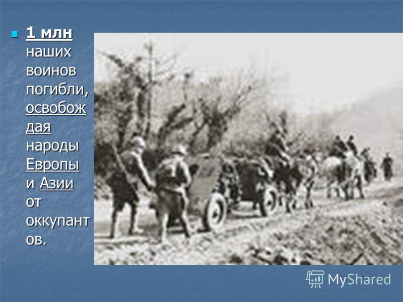 1 млн наших воинов погибли, освобож дая народы Европы и Азии от оккупант ов. 1 млн наших воинов погибли, освобож дая народы Европы и Азии от оккупант ов.
