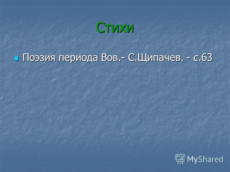 Стихи Поэзия периода Вов.- С.Щипачев. - с.63 Поэзия периода Вов.- С.Щипачев. - с.63
