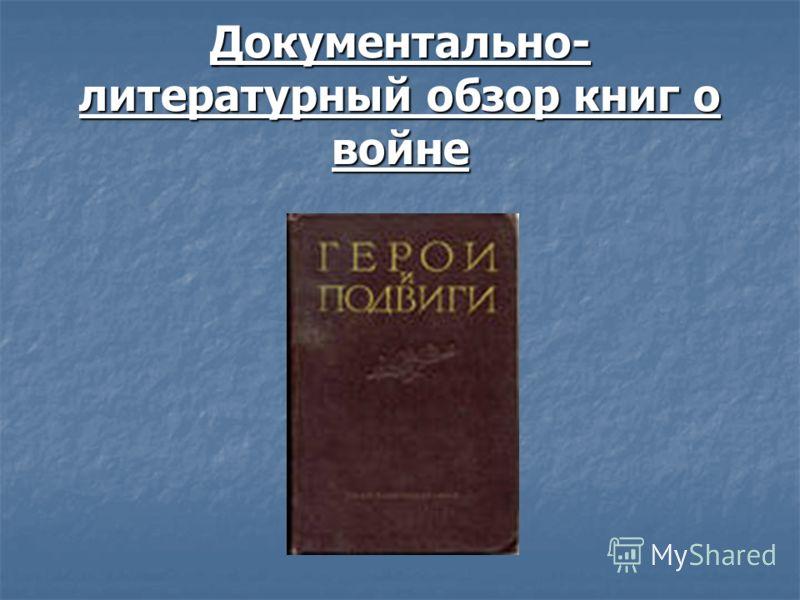 Документально- литературный обзор книг о войне