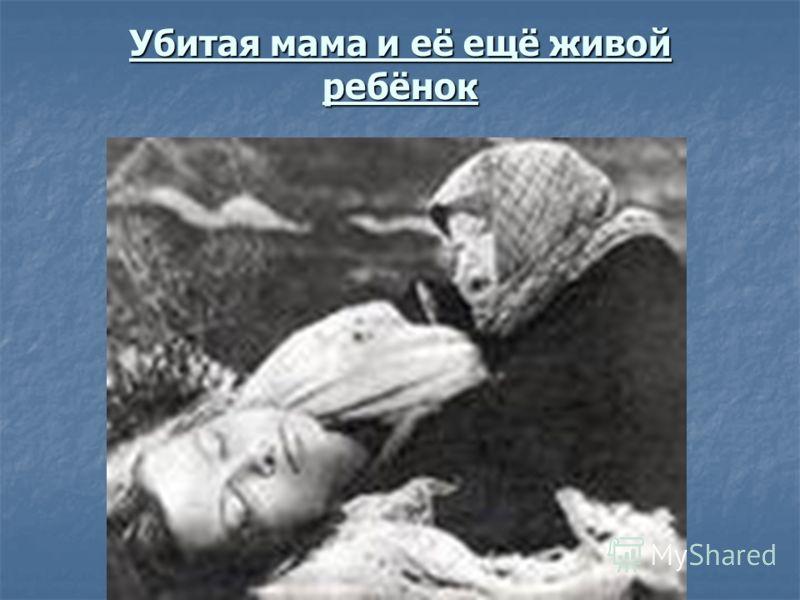 Убитая мама и её ещё живой ребёнок