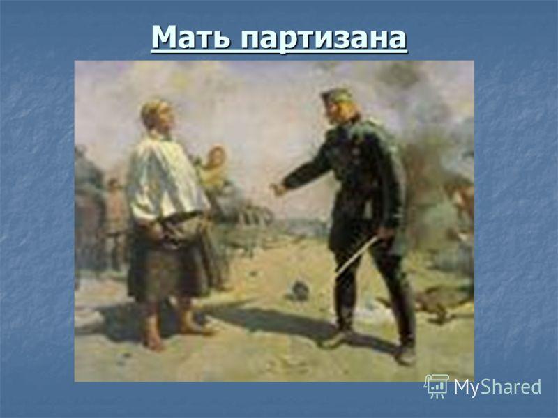 Мать партизана