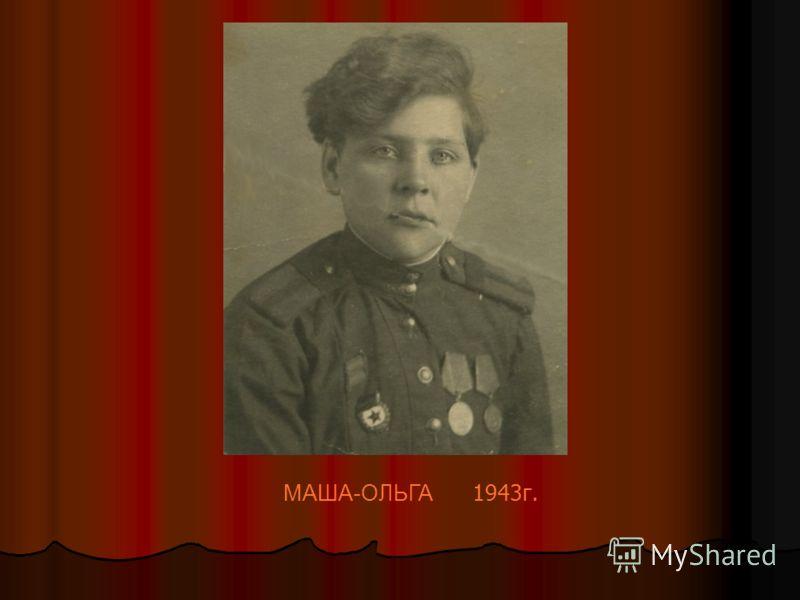 МАША-ОЛЬГА 1943г.