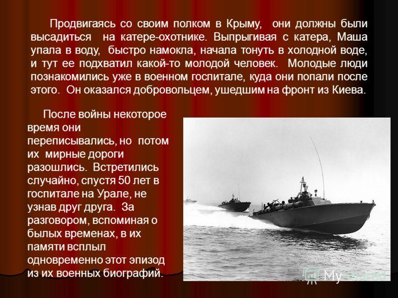 Продвигаясь со своим полком в Крыму, они должны были высадиться на катере-охотнике. Выпрыгивая с катера, Маша упала в воду, быстро намокла, начала тонуть в холодной воде, и тут ее подхватил какой-то молодой человек. Молодые люди познакомились уже в в