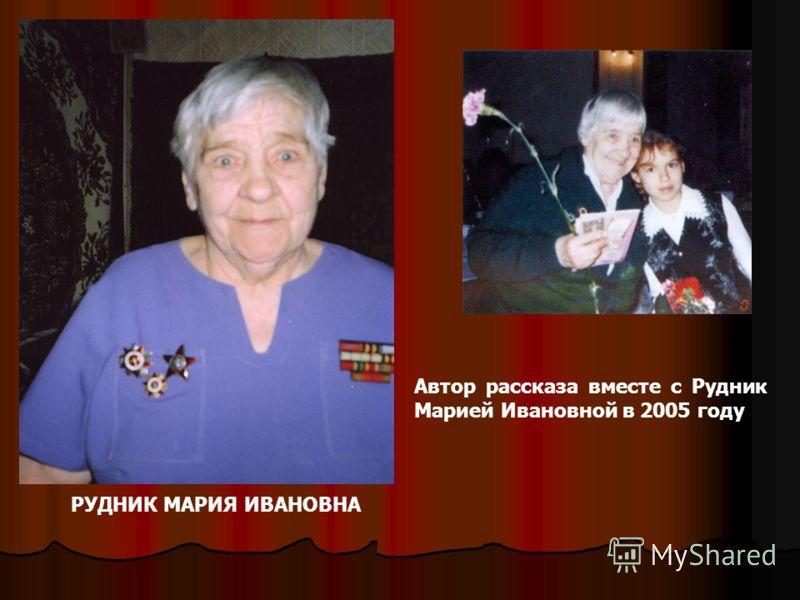 РУДНИК МАРИЯ ИВАНОВНА Автор рассказа вместе с Рудник Марией Ивановной в 2005 году