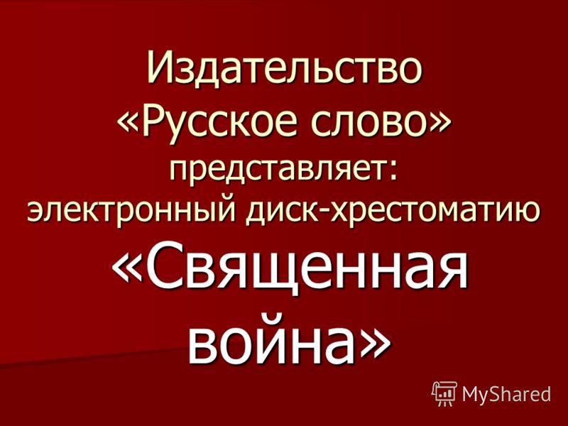 Издательство «Русское слово» представляет: электронный диск-хрестоматию «Священная война»