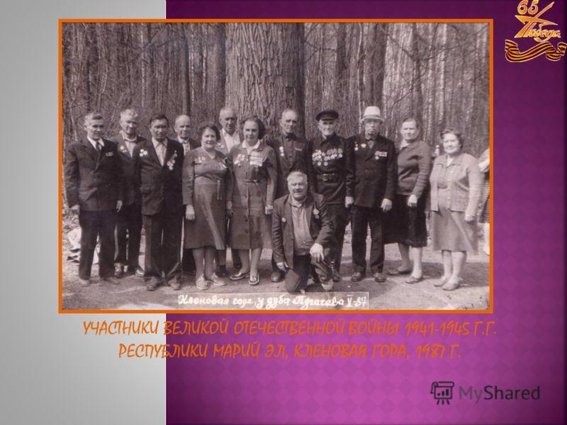 УЧАСТНИКИ ВЕЛИКОЙ ОТЕЧЕСТВЕННОЙ ВОЙНЫ 1941-1945 Г.Г. РЕСПУБЛИКИ МАРИЙ ЭЛ, КЛЕНОВАЯ ГОРА, 1987 Г.